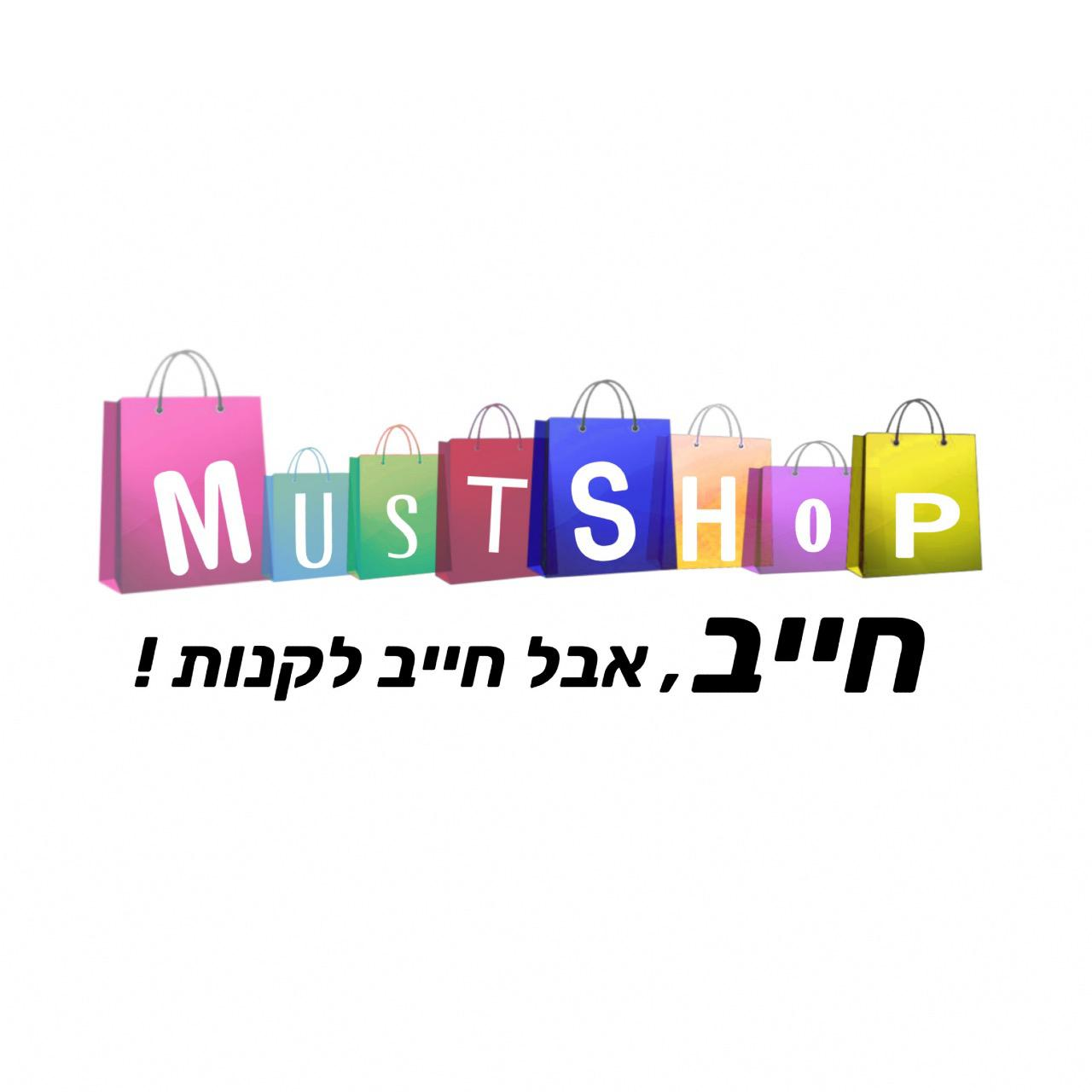 Mustshop ישראל לוגו