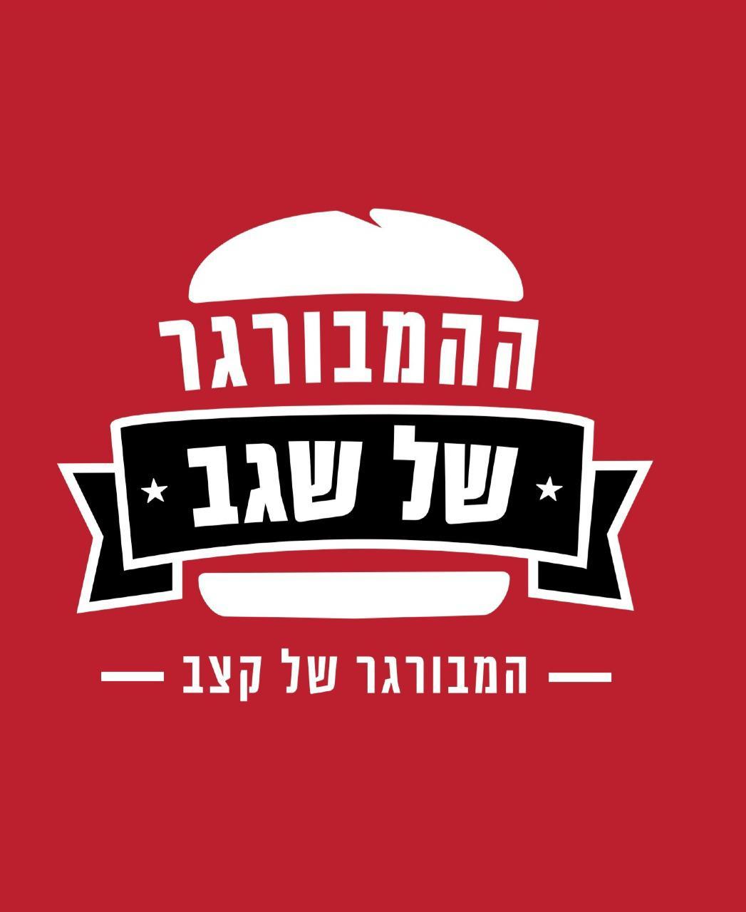 ההמבורגר של שגב בפארק לוגו