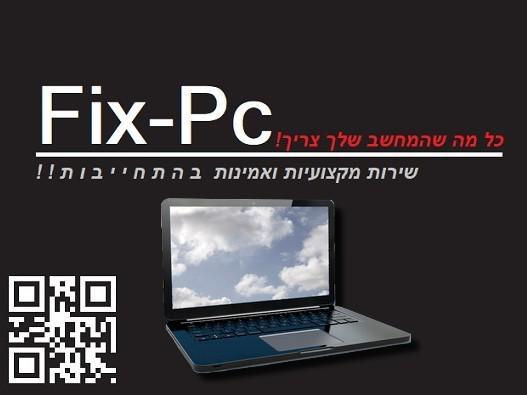 Fix Pc לוגו