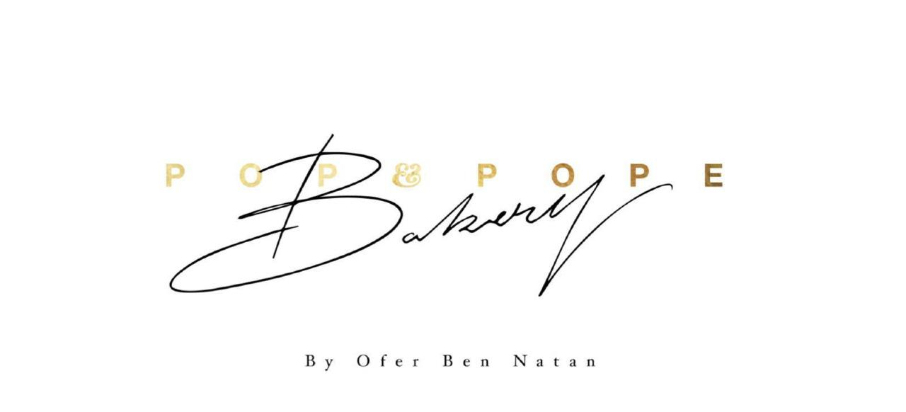 Pop&pope bakery לוגו