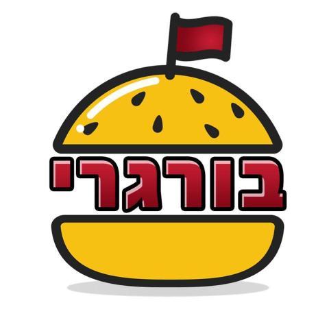 בורגרי לוגו