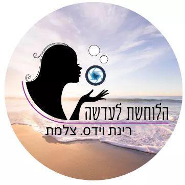 רינת וידס הלוחשת לעדשה לוגו