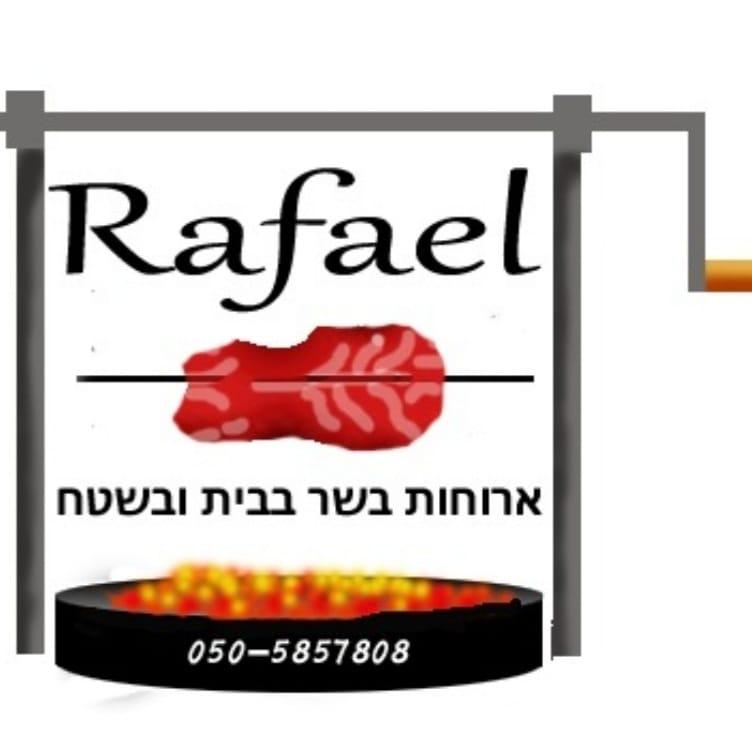 Rafael לוגו