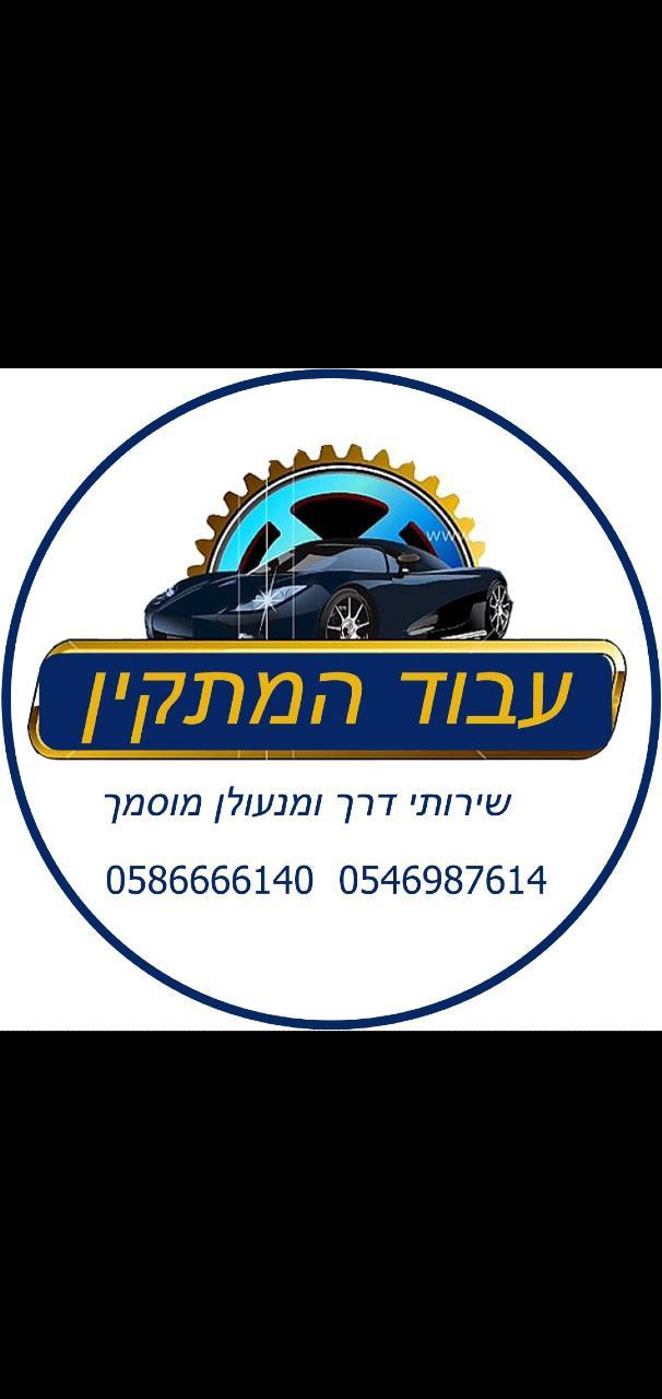 המתקין לוגו