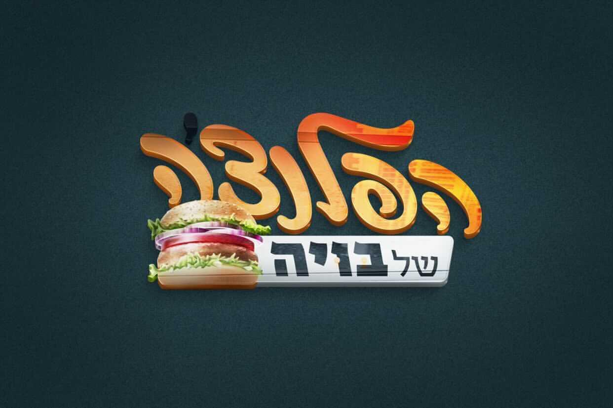 הפלנצ'ה של בויה לוגו