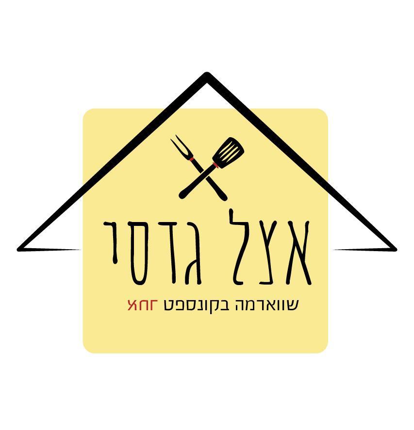 שף גדסי לוגו