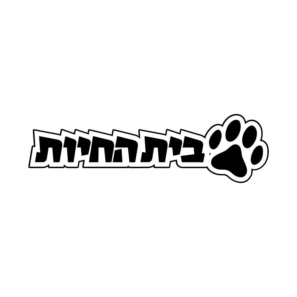 בית החיות לוגו