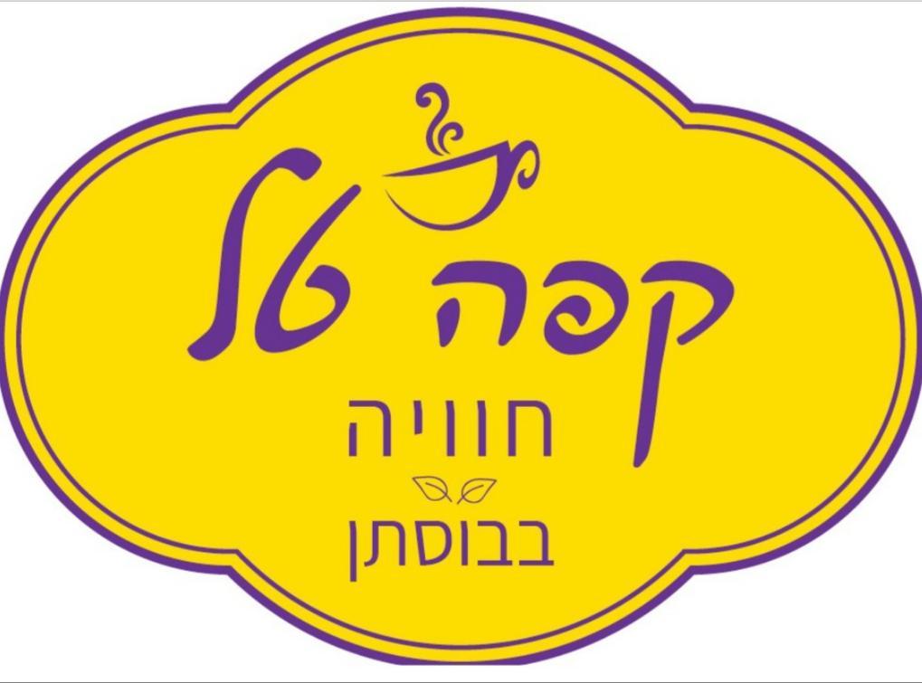 קפה טל Cafe Tal לוגו