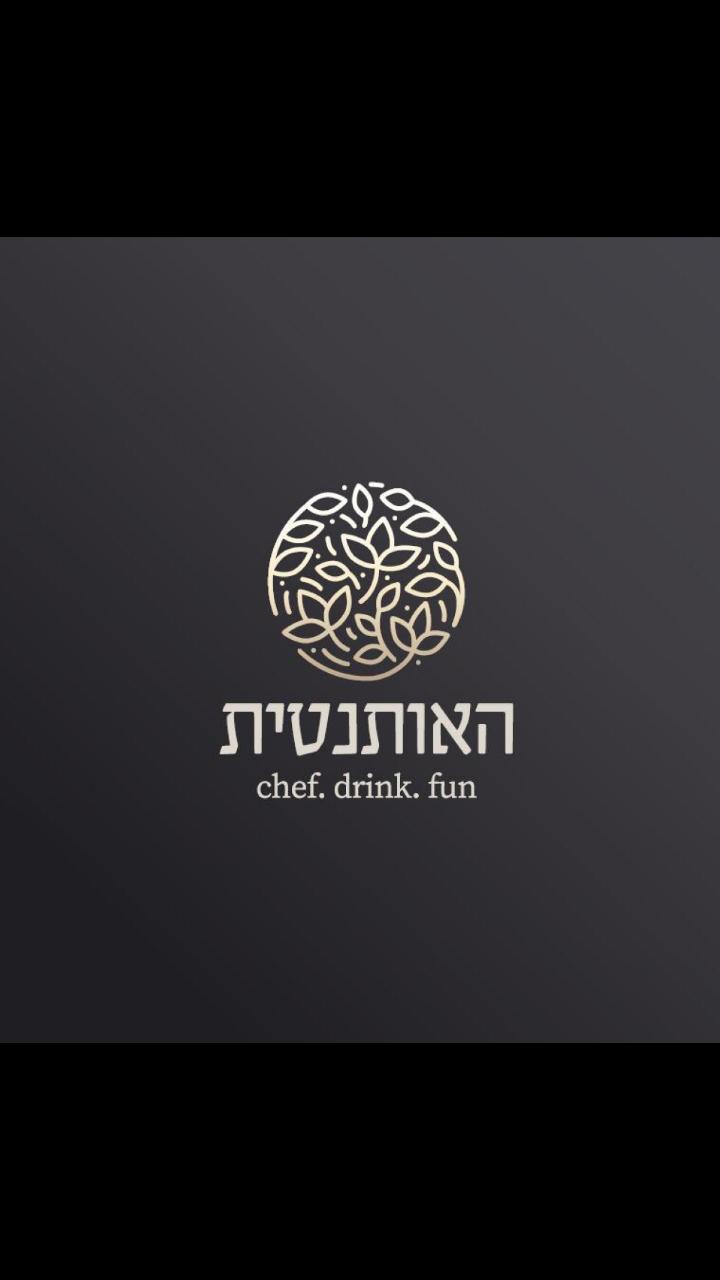 האותנטית החדשה לוגו