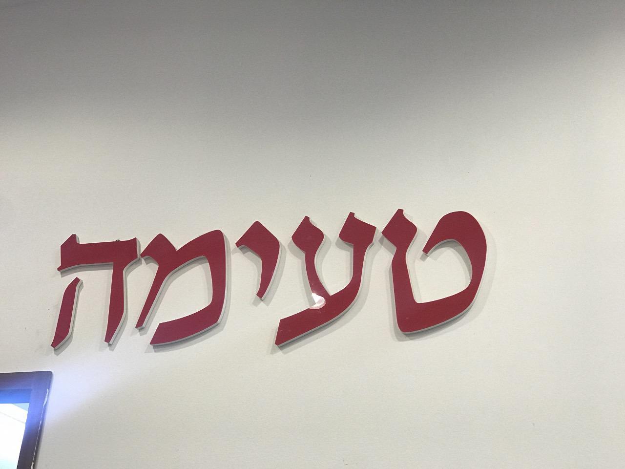 טעימה לוגו