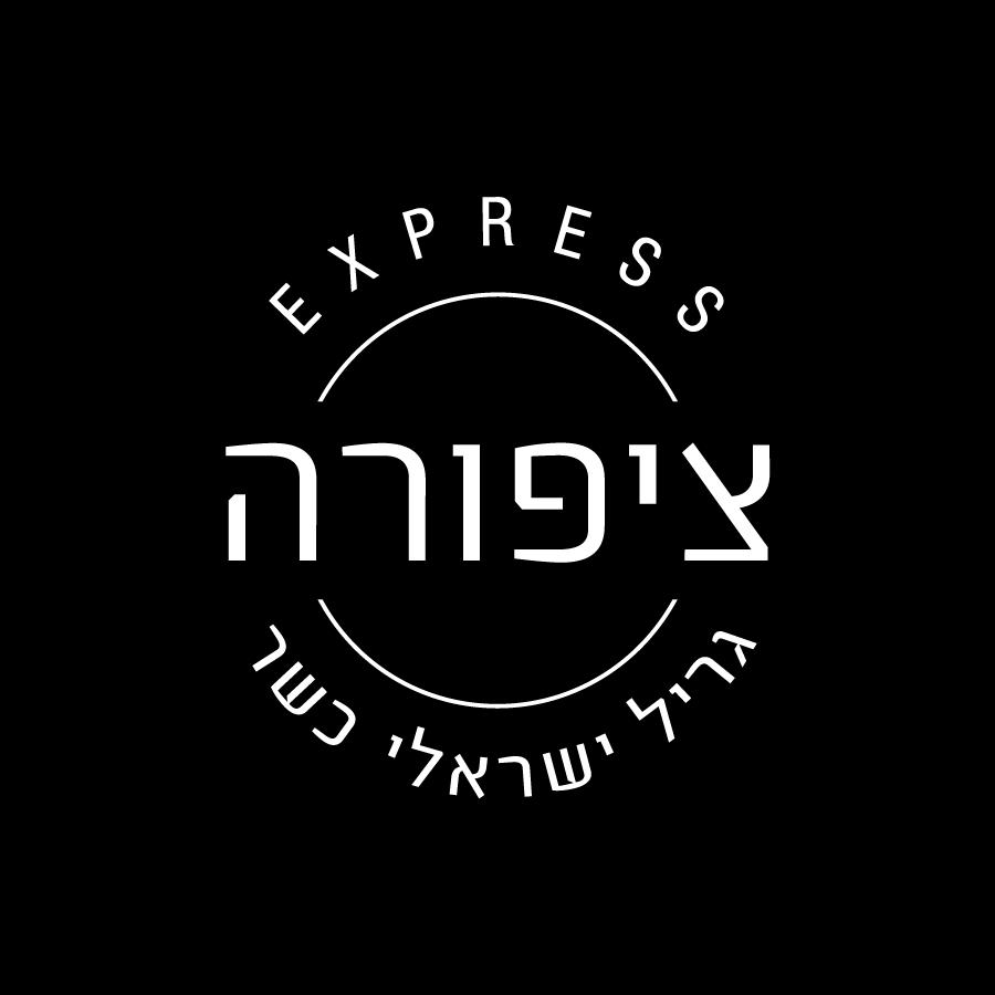 ציפורה אקספרס לוגו