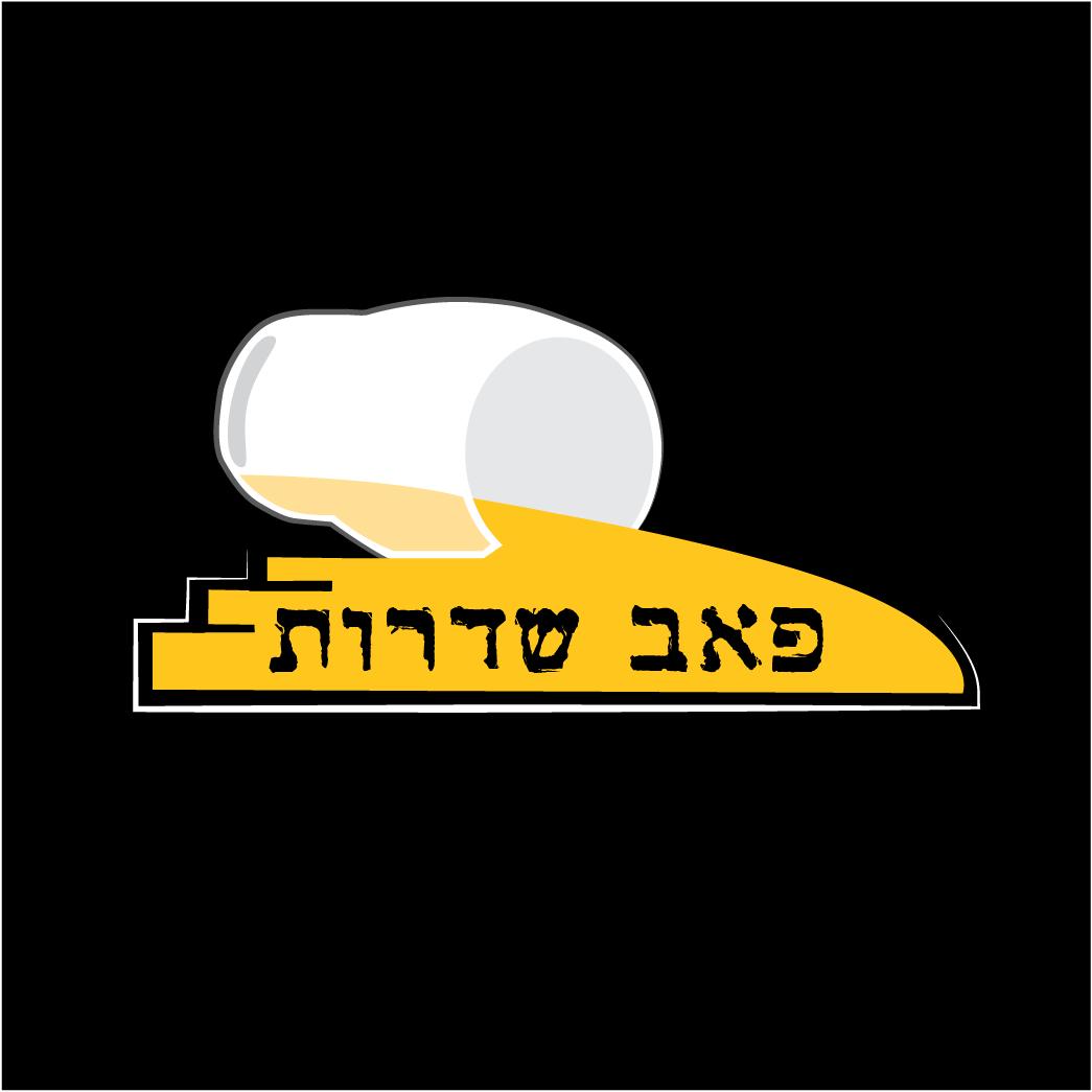 פאב שדרות לוגו