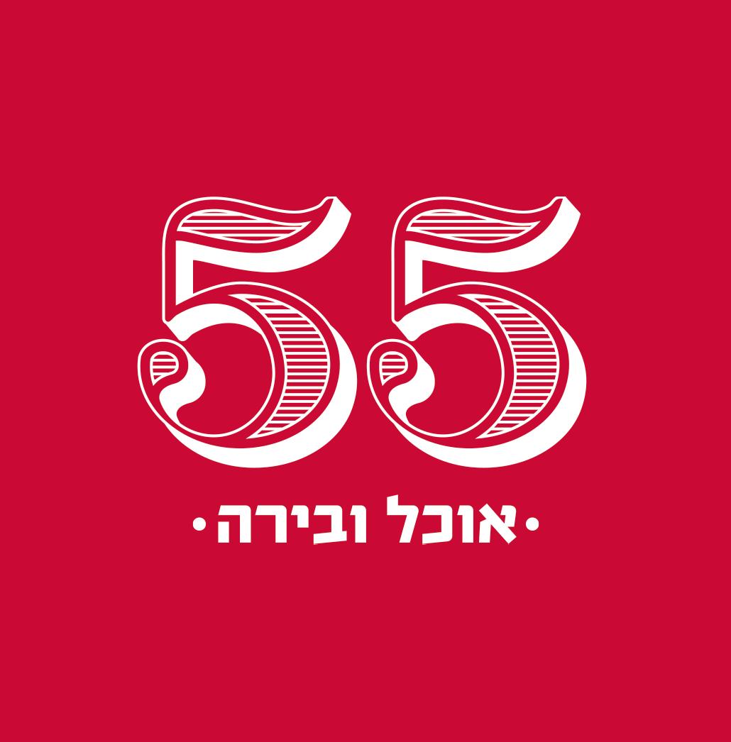 55 Beers לוגו