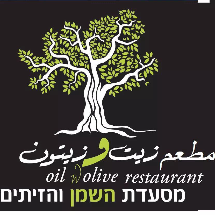 מסעדת השמן והזיתים לוגו