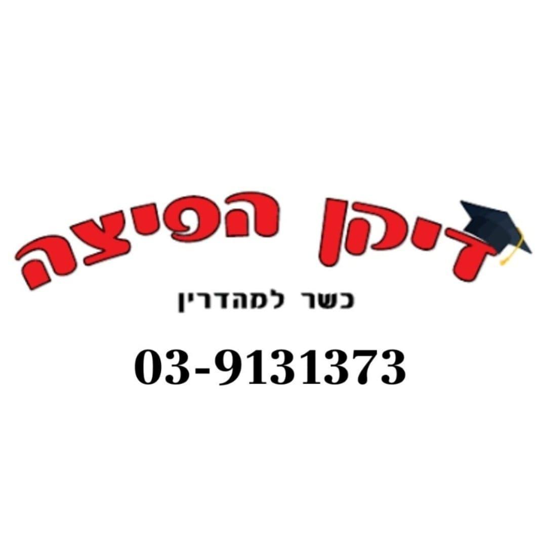 דיקן הפיצה לוגו