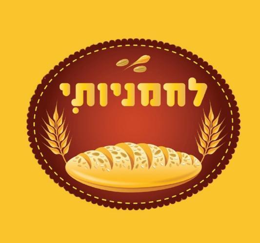לחמניותי לוגו