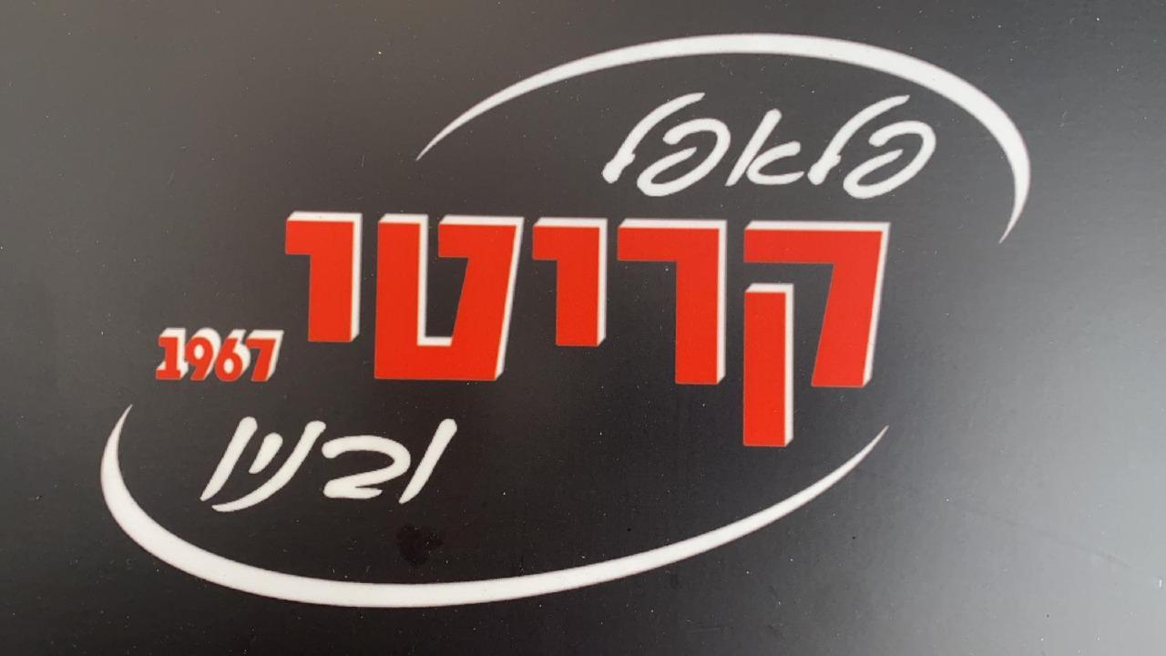 פלאפל קריטי לוגו