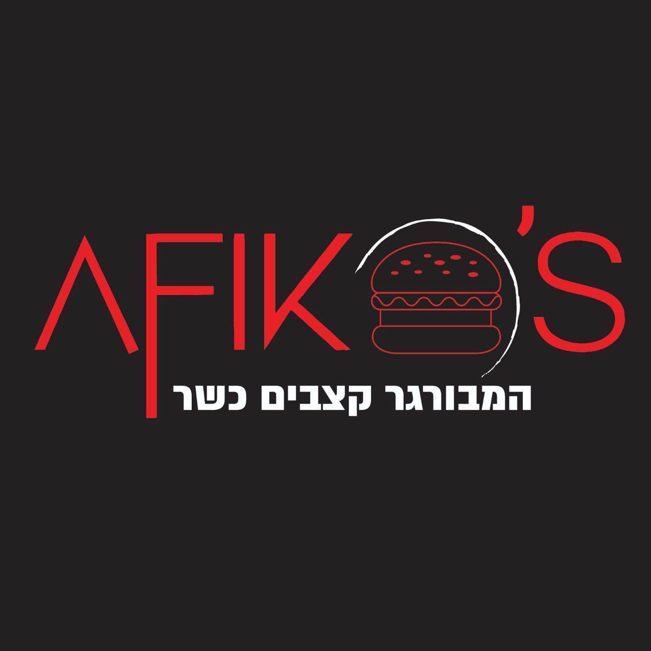 AFIKO'S המבורגר קצבים לוגו