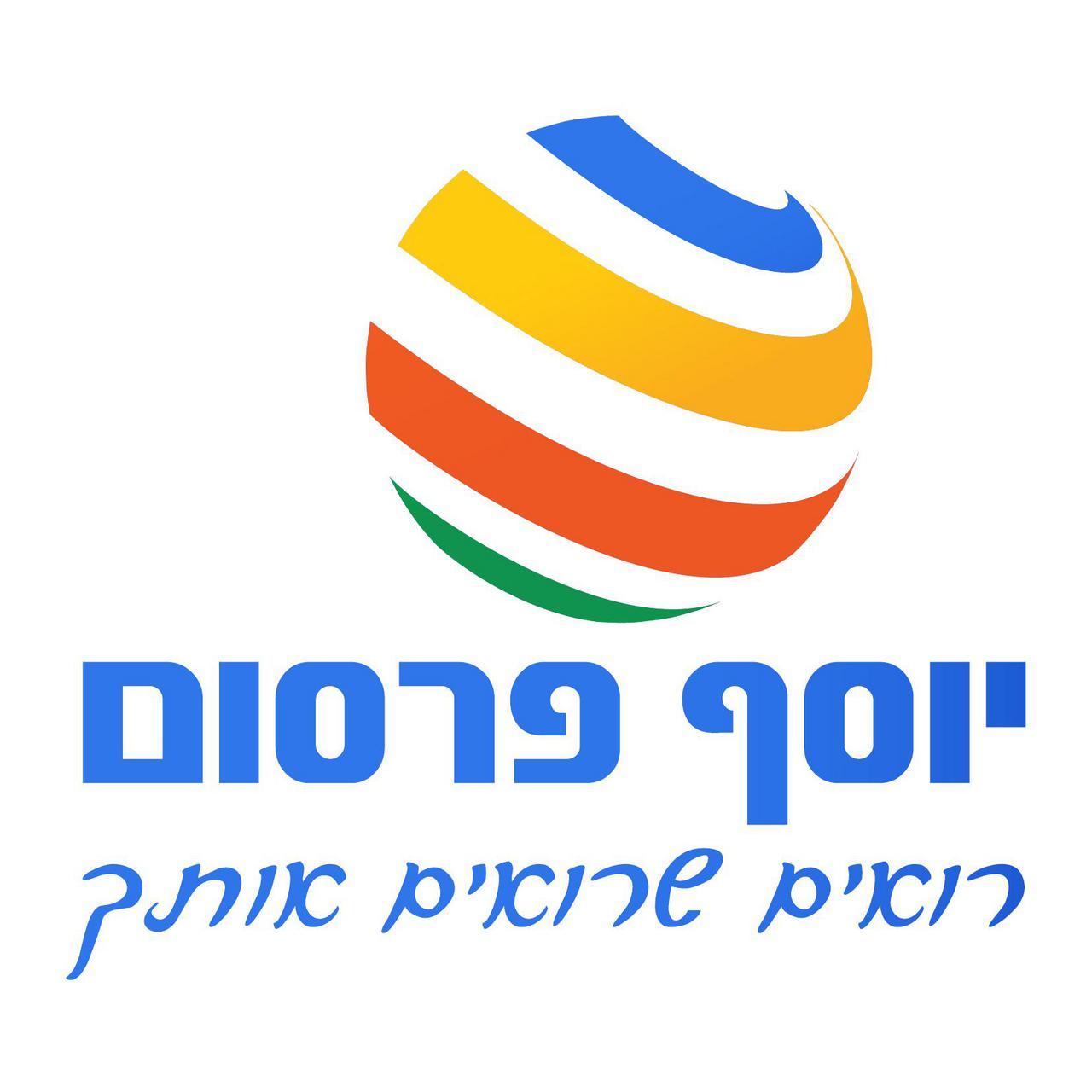 יוסף פרסום לוגו