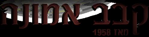 קבב אמונה לוגו