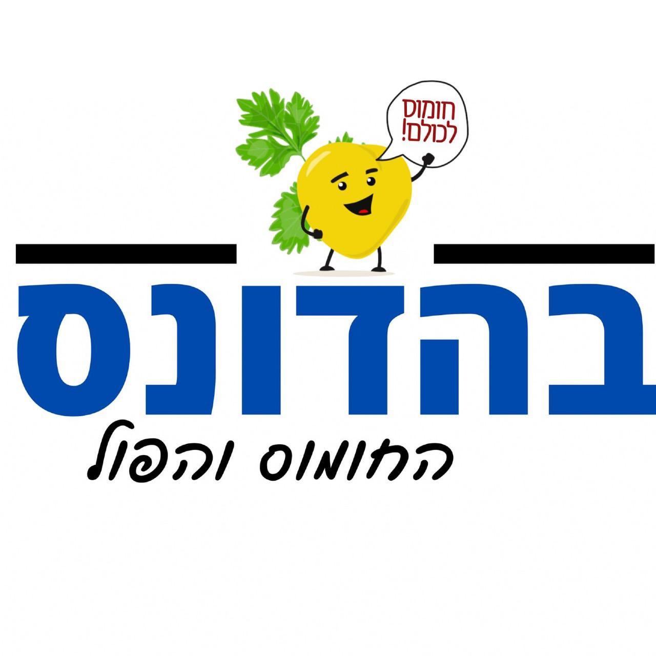 בהדונס לוגו
