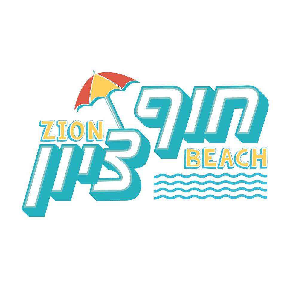 חוף ציון לוגו