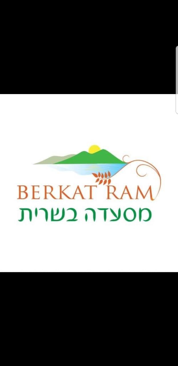 ברכת רם לוגו
