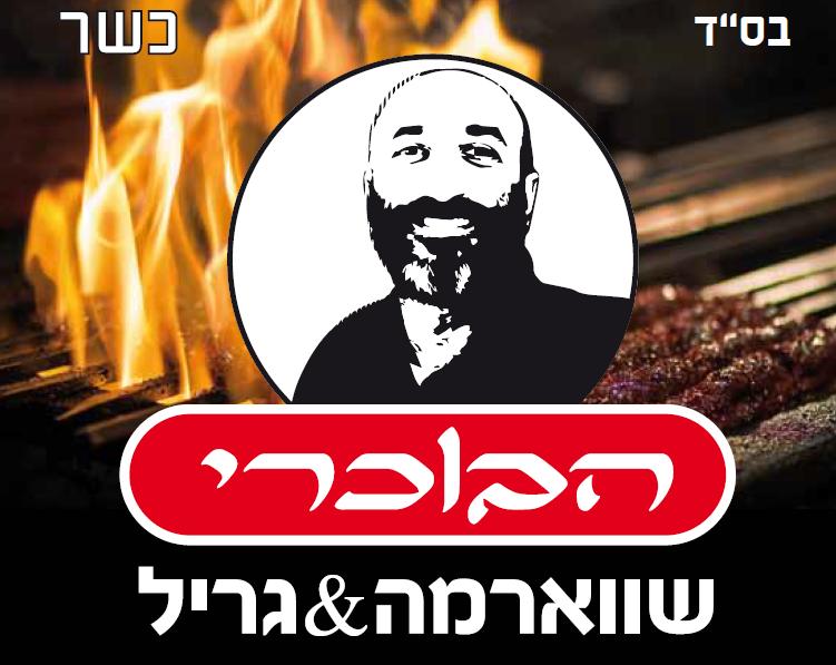 הבוכרי לוגו