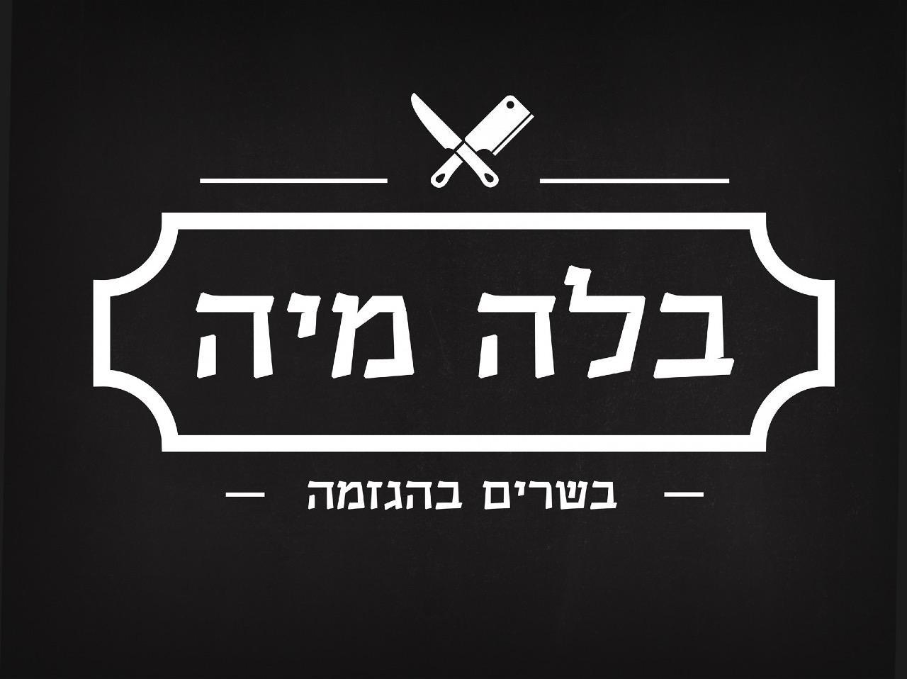 בלה מיה בשרים בהגזמה לוגו