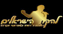 להקת הישראלים לוגו