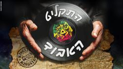 התקליט האבוד לוגו