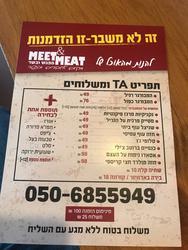 תמונות Meet and meat