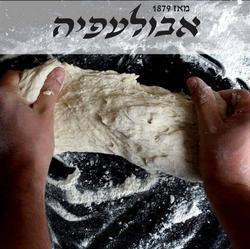 תמונות אבולעפיה אלנבי
