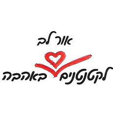 אור לב לקטנטנים באהבה לוגו