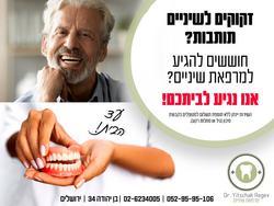 """תמונות ד""""ר יצחק רגב מרפאת שיניים"""