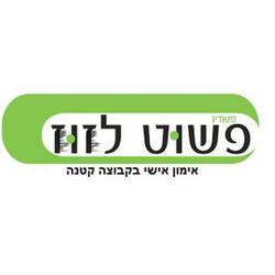 סטודיו פשוט לזוז הרצליה לוגו