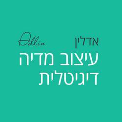 אדלין עיצוב מדיה לוגו