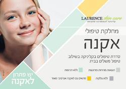 תמונות Laurence skin care