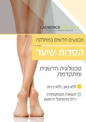 Laurence skin care