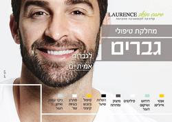 Laurence skin care לוגו