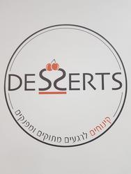 דיזרט לוגו