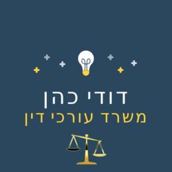 דודי כהן עורכי דין