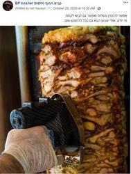תמונות BP kosher bistro