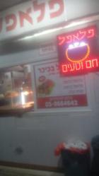 פלאפל בכיכר לוגו