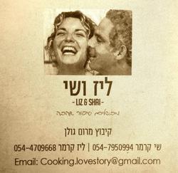 ליז ושי מבשלים אהבה לוגו