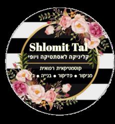 תמונות shlomit cosmetics