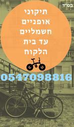 תמונות bike בן אופניים עד ה