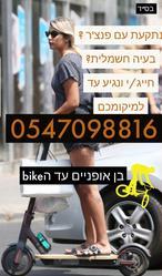 bike בן אופניים עד ה לוגו