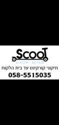 ScooT תיקון עד בית הלקוח לוגו