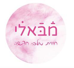 מבאלי לוגו